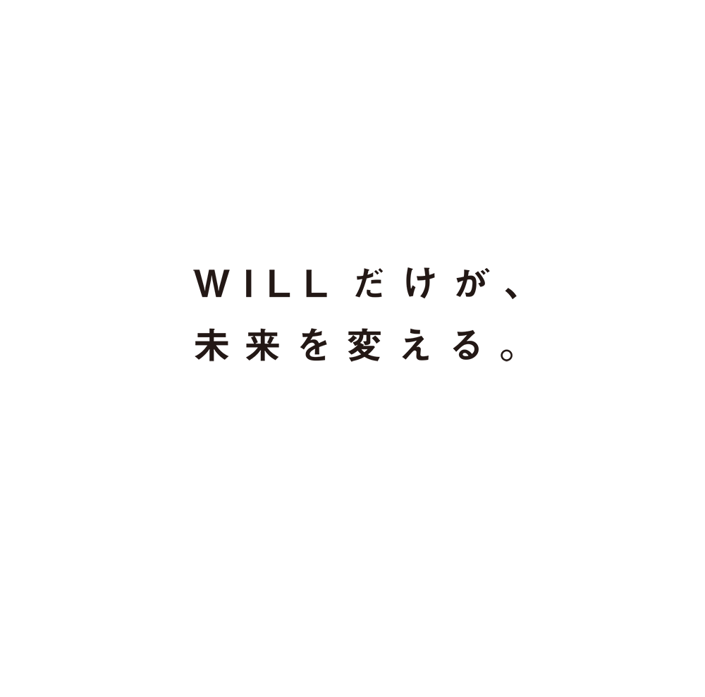 WILLだけが未来を変える。