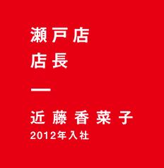 瀬戸店 店長 近藤香菜子 2012年入社
