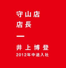 守山店店長 井上博登 2012年中途入社