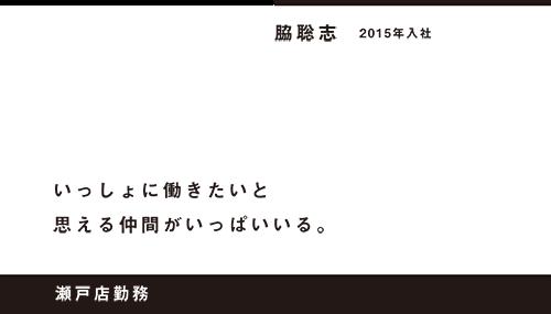 いっしょに働きたいと思える仲間がいっぱいいる。瀬戸店勤務 脇聡志 2015年入社